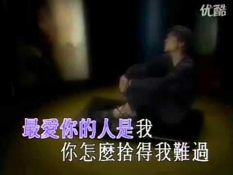 Andy Lau 刘德华 - 你怎么舍得我难过 (MV)
