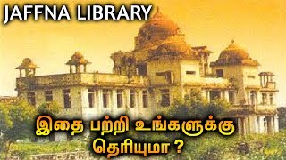 Burning Of JAFFNA LIBRARY!