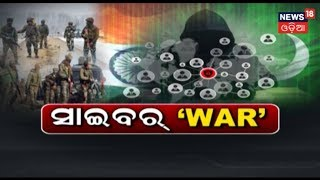 Special Discusion | ସାଇବର 'War' | 19 February,2019 | NEWS ROOM DEBATE | News18 Odia