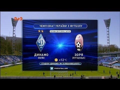 Матч ЧУ 2017/2018 - Динамо - Заря - 4:0.