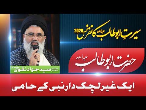 Hazrat Abu Talib a.s Aik Ghair Lachak daar Nabi ke Hami  | Ustad e Mohtarm Syed Jawad Naqvi