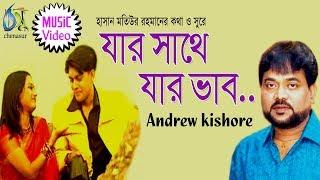 Jar Sathe Jar Vab । Andrew Kishore । Bangla New Folk Song