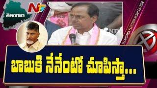 నేనేంటో బాబుకి బెజవాడలో చూపిస్తా - KCR | TelanganaElectionResults | NTV