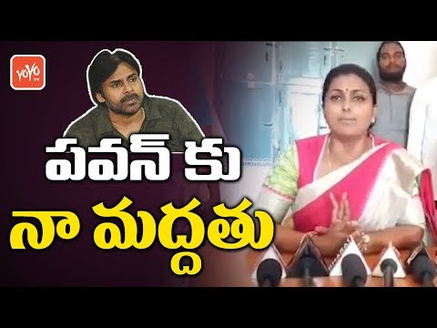 YCP MLA Roja About Pawan Kalyan Over Sri Reddy Controversy News | Media | Tweets | YOYO TV Channel