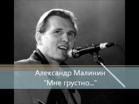 Александр малинин - напрасные слова