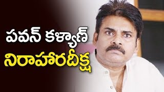 Pawan Kalyan Hunger Strike | Janasena Chife Pawan Kalyan Hunger Strike For uddanam Issue