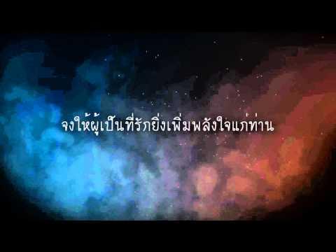 อนาชีด Al-Habib (ผู้เป็นที่รัก) sub Thai