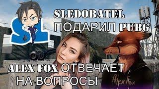 #1 ALEX FOX ОТВЕЧАЕТ НА ВОПРОСЫ / SLEDOVATEL ПОДАРИЛ PUBG ЛИЕ HOLDAN / УГАР