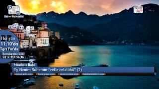 """Ey Benim Sultanım """"celle celalühü"""" (2) - Müziksiz İlahi"""