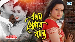 Ekhon Premer Boshonto | S.I.Tutul | Soniya | Riaz | Purnima | Bangla Movie Song | FULL HD