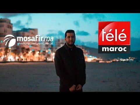 قناة Télé Maroc تستضيف موقع مسافر