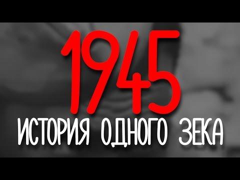 1945 ИСТОРИЯ ОДНОГО ЗЕКА