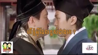 Download The Style Cambodia | Troll Kmer Tinfy (Part 2) 3Gp Mp4