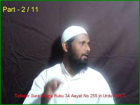 Ayatul Kursi   Allahu La Ilal Illa Hu ki Tashreeh Part 2