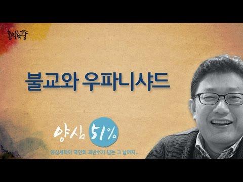 [홍익학당] 불교와 우파니샤드_A352