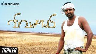 Vivasayee Official Trailer | SPA Annadurai | Tha. Kanan | TrendMusic