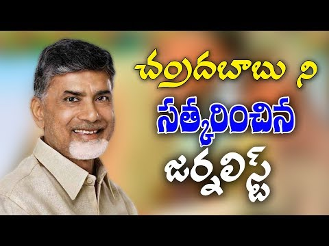 Felicitation To AP CM Chandra Babu Naidu By Accredited Journalist Forum || Andhra Pradesh