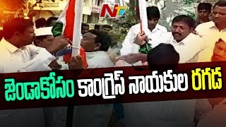 Internal Clash Between T Congress Leaders While Flag Hoisting | Karimnagar | NTV