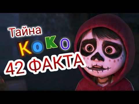 Тайна Коко : 42 факта о мультфильме