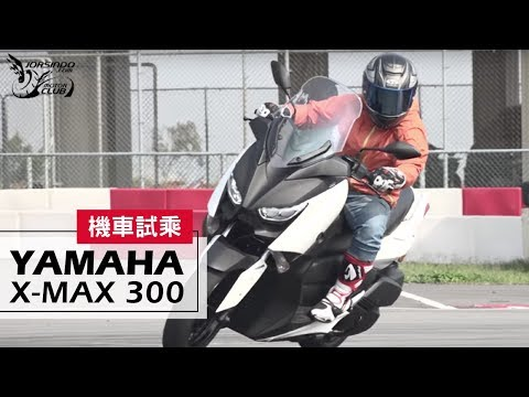 [Jorsindo] YAMAHA XMAX 300試乘會騎乘心得
