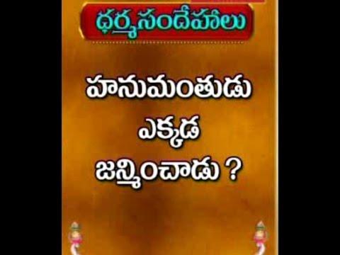 Where Lord Hanuman can Born | Dharma sandehalu - Episode 522_Part 2