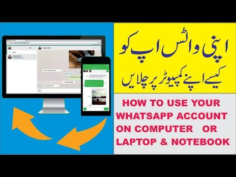 Whatsapp Web: How to Use Whatsapp On PC online  | How to Install Whatsapp ON Computer URDU/HINDI