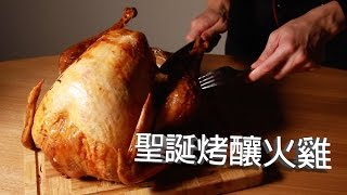 PanMen Kitchen 聖誕特別版 - Stuffed roast turkey 聖誕烤釀火雞
