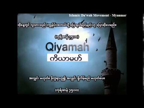 Myanmar Islamic Lecture: Qiyamah ကိယာမဟ္