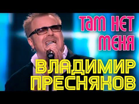Владимир Пресняков Там нет меня //  Юбилейный концерт Игоря Николаева в Crocus City Hall