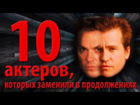 10 актеров, которых заменили в продолжениях