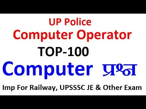 TOP 100 Computer Question For UP Police Computer Operator, ALP CBT-2, Computer question and answer