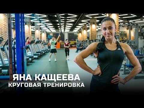 Круговая тренировка. Яна Кащеева (eng subtitles).