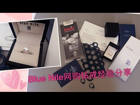 Blue Nile网购钻戒经验分享|如何选择钻石4C标准【icecreamy29】