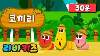 LET'S  GO TO THE ZOO AND OTHER SONGS | KOREAN NURSERY RHYME | LARVA KIDS | LEARNING SONG