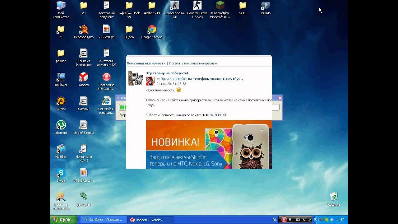 программа для тем вконтакте vkplugin: