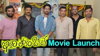 Raj Tarun And Producer Dil Raju  New Movie Opening | Raj Tarun | Dil Raju