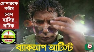Download Bangla Comedy Natok | Back Up Artist | Mosharraf Karim, Robena Reza Jui, Shovon, Tipu. 3Gp Mp4