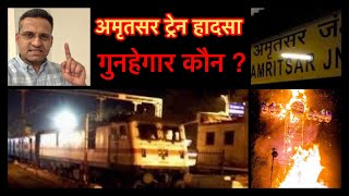 Amritsar Train Accident | Exposing The Culprit ?