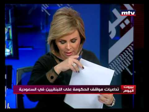 Beirut Al Yaoum - Rabih Al Amine - 30/01/2016