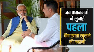 How much bank balance does PM Modi have? Find out in this video!