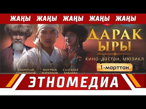 ДАРАК ЫРЫ   Саундтрек - 2018   Режиссер - Айбек Дайырбеков