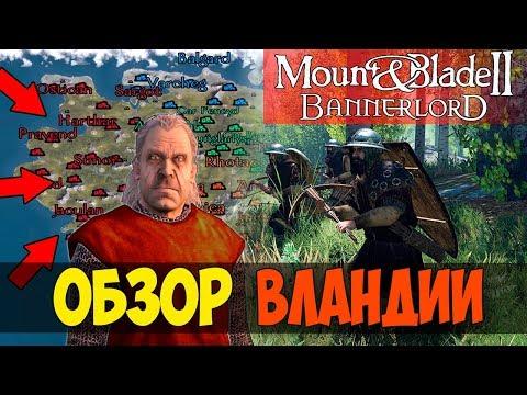Mount and Blade 2: Bannerlord-ОБЗОР ВЛАНДИИ! НОВЫЕ ФРАКЦИИ! ЛОР БАННЕРЛОРДА!