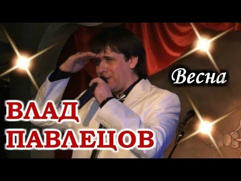Влад ПАВЛЕЦОВ - Весна (ресторан Горький, г. Пермь)