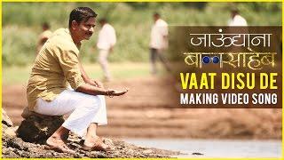 Vaat Disu De Song Making Video | Jaundya Na Balasaheb | Ajay - Atul