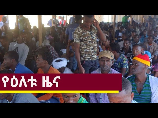Voice of Amhara Daily Ethiopian News May 12, 2018