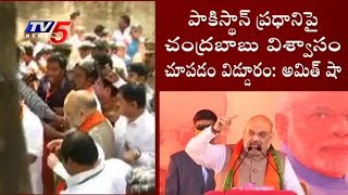 Amit Shah Sensational Comments On CM Chandrababu | Rajahmundry