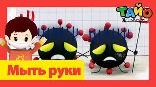 игрушки песня l Руки Мыть песня l Тайо Открытие песня l Детские песни l Приключения Тайо