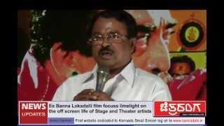 Ee Banna Lokadalli film pressmeet at Gubbi Veeranna Rangamandhira