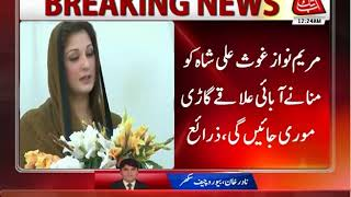 Maryam Assigned Task To Mobilize Angry Activists in Sindh