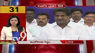 Ooru Vada 50 : Speed News - 22-10-2018